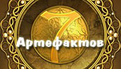 7 артефактов5