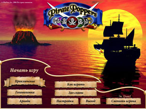 скачать игру Пиратские Забавы